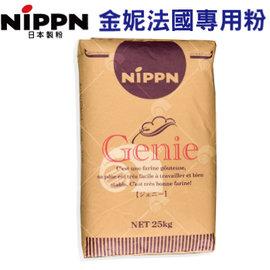 【艾佳】日本製粉-金妮法國專用粉 分裝1公斤/包