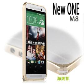 【鋁邊框、贈保護貼】The All New HTC One M8 海馬扣鋁框保護殼/超薄金屬框手機殼/免螺絲硬殼/保護框套