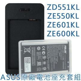 【原廠電池座充套組】華碩 ASUS  ZenFone 2 Laser ZE601KL/ZE550KL/ZE551KL、Selfie ZD551KL、ZE600KL Z00MD