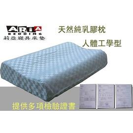 【莉亞寢具】天然乳膠枕-人體工學型~環保.舒壓.抗菌 特價優惠中~