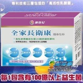 ~好厲害的乳酸菌~~濃縮~全家長衛康隨身包30公克 包×30包~專利:11合1乳酸菌 雷特