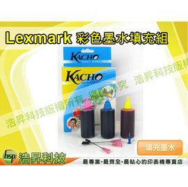 ~浩昇科技~Lexmark 20 彩色墨水填充組^(附工具、說明書^)X125 X4250