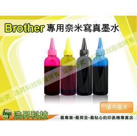 ~浩昇科技~Brother 100CC 奈米寫真填充墨水單罐^( 所有Brother連續供