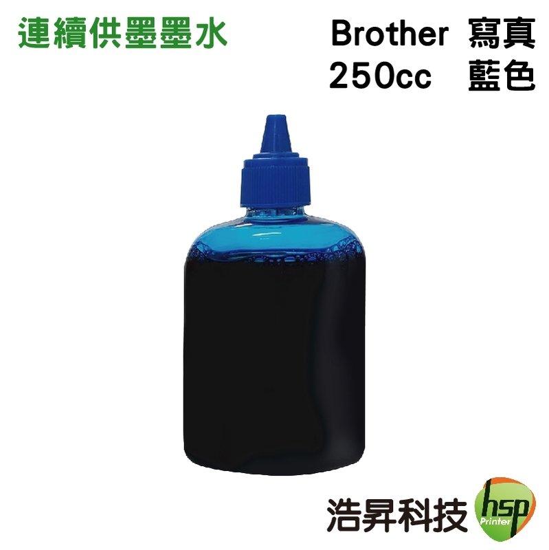 ~浩昇科技~Brother 250CC 奈米寫真填充墨水單罐  所有Brother連續供墨
