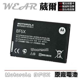 葳爾Wear Motorola BF5X~ 電池~附正品 卡,DEFY MB525 DEF