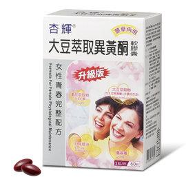 ~杏輝專櫃~杏輝大豆萃取異黃酮軟膠囊升級版