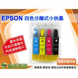 ~浩昇科技~EPSON 73N 73 填充式墨水匣 T20 T21 T30 T40W TX