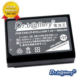 ~電池王~FOR CANON LP~E10  LPE10 高容量鋰電池  EOS 1100