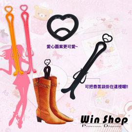 【winshop】愛心造型鞋夾/靴夾,讓靴子不再扁扁塌塌的,一般禮贈品最適用,送禮自用兩相宜