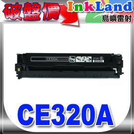 HP CE320A 128A 相容環保碳粉匣^(黑色^)  :CM1415FN LJ~15