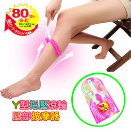 腿部按摩器 C081-2858(小腿夾.滾輪按摩器.美體.美容器材.便宜.推薦)