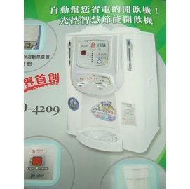 【晶工牌】10.2L◆光控智慧溫熱◆開飲機《JD-4209/JD4209》《JD-4202/JD4202》