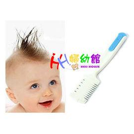【HH婦幼館】兒童安全理髮器/瀏海修剪器/削髮器//多功能梳髮器,剪短,打薄皆可