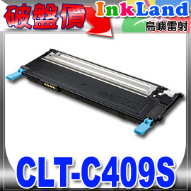 SAMSUNG CLT~C409S 409S ^(藍色^)相容環保碳粉匣~ ~CLP~31