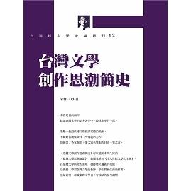 文學創作思潮簡史── 新文學史論叢刊12