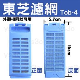 TOSHIBA 東芝變頻洗衣機過濾網【外觀尺寸相同就可用】