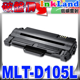 SAMSUNG MLT~D105L 相容環保^(高容量^)碳粉匣  :SCX~4600 4