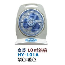 【皇瑩】10吋◆箱扇《HY-101A/HY101A》