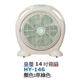 【皇瑩】14吋◆箱扇《HY-146/HY146》