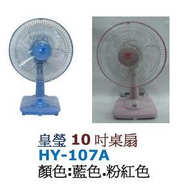 【皇瑩】10吋◆桌扇《HY-107A/HY107A》共有兩種顏色◆藍/粉紅