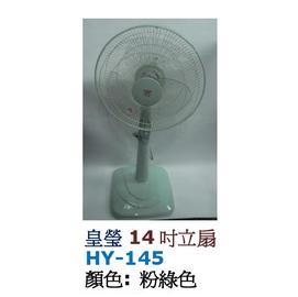 【皇瑩】14吋◆立扇《HY-145/HY145》