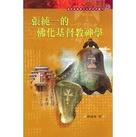 張純一的佛化基督教神學04070133