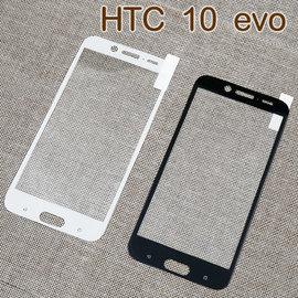 【全屏玻璃保護貼】HTC 10 evo M10f  手機高透滿版玻璃貼/鋼化膜螢幕保護貼/硬度強化防刮保護膜-ZW