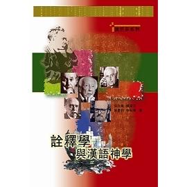 詮釋學與漢語神學04070139