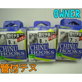 ◎百有釣具◎OWNER歐娜 CHIVU HOOKS 管付千又海釣專用附系魚鉤