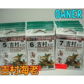 ◎百有釣具◎OWNER歐娜 吉村 特別版優惠價 釣蝦專用鉤