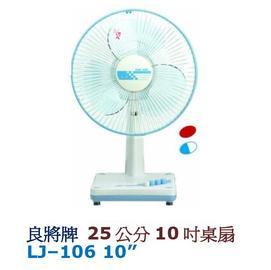 【良將】25公分10吋◆桌扇《LJ-106/LJ106》共有兩種顏色◆藍白/紅