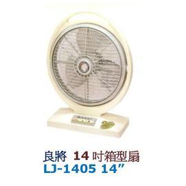 【良將】14吋◆箱型扇《LJ-1405/LJ1405》