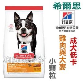 ~希爾思10321.成犬減 肥低卡飼料小顆粒~ 2公斤~ ~左側全店折價卷可立即再折抵 0