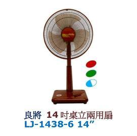 【良將】14吋◆桌立兩用扇《LJ-1438/LJ1438》共有三種顏色◆藍白/綠/紅