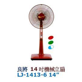 【良將】14吋◆機械立扇《LJ-1413/LJ1413》共有三種顏色◆藍白/綠/紅