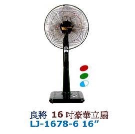 【良將】16吋◆豪華立扇《LJ-1678/LJ-678》共有三種顏色◆藍白/綠/紅