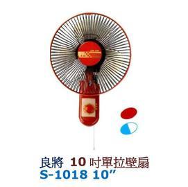 【良將】10吋◆單拉壁扇《S-1018/S1018》共有兩種顏色◆藍白/紅