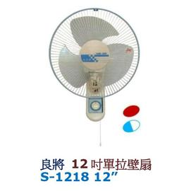 【良將】12吋◆單拉壁扇《S-1218/S1218》共有兩種顏色◆藍白/紅
