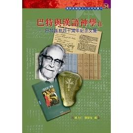 巴特與漢語神學II—巴特逝世四十周年 文集04070151