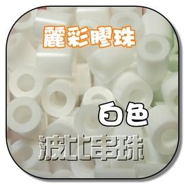5mm麗彩拼豆膠珠^(白色^)200g約3046顆^( 製^)