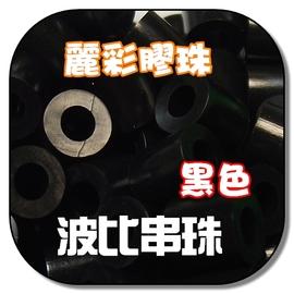 5mm麗彩拼豆膠珠^(黑色^)200g約3046顆^( 製^)