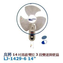 【良將】14吋◆高級雙拉3段變速◆掛壁扇《LJ-1429/LJ1429》共有兩種顏色◆藍白/深藍