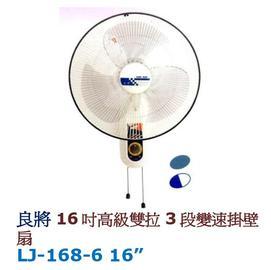 【良將】16吋◆高級雙拉3段變速◆掛壁扇《LJ-168/LJ168》共有兩種顏色◆藍白/深藍
