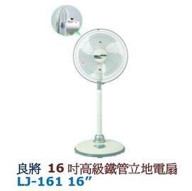 【良將】16吋◆高級鐵管◆立地電扇《LJ-161/LJ161》