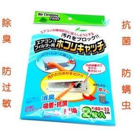 (2枚入)冷氣空調過濾除臭棉/集塵網