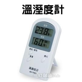 《一打就通》晶冠 LCD液晶顯示電子溫濕度計 JG-TH01【免運費】