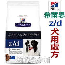 ~希爾思 z d犬用處方飼料zd^(無過敏源^).~17.6磅~~左側全店折價卷可立即再折