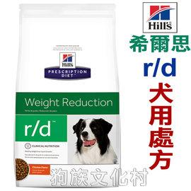 ~希爾思 r d犬用處方飼料rd.~1.5公斤~~左側全店折價卷可立即再折抵 0利率~狗族
