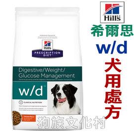 ~希爾思 w d犬用處方飼料wd.~1.5公斤~~左側全店折價卷可立即再折抵 0利率~狗族