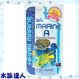 【水族達人】【海水魚飼料】日本Hikari《高夠力 海水魚A飼料 110g裝》☆營養滿分☆